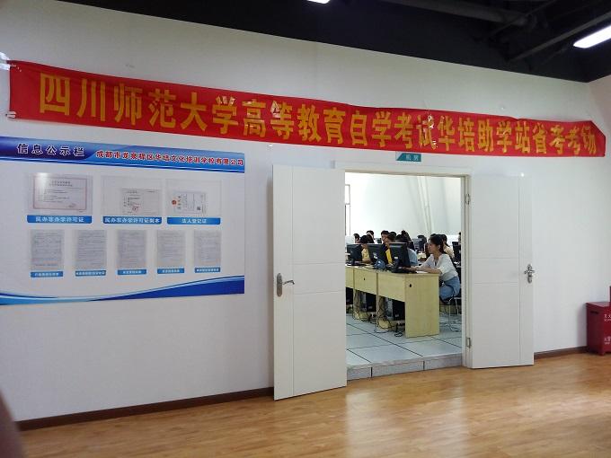 四川师范大学12博网站省考12bet代理助学站