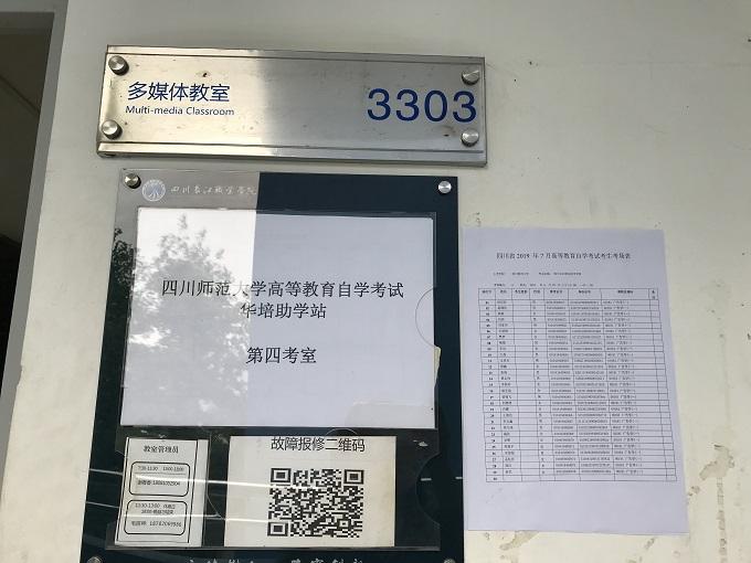 川师12博网站省考长江学院考点