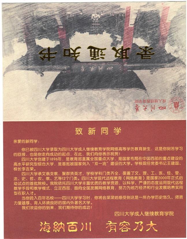 四川大学网络12博手机客户端录取通知书