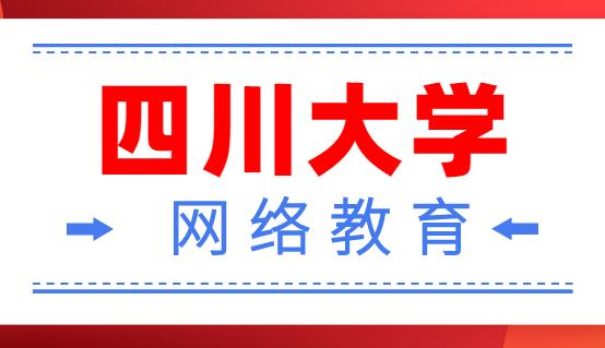 四川大学网络12博手机客户端