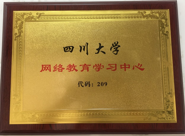 四川大学网络12博手机客户端学习中心