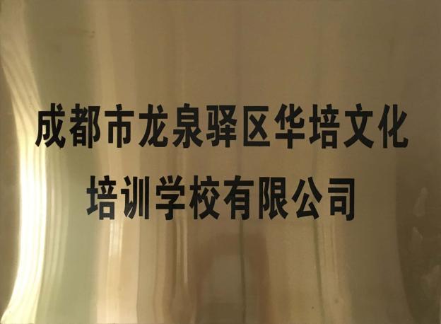 成都市龙泉驿区华培文化培训学校