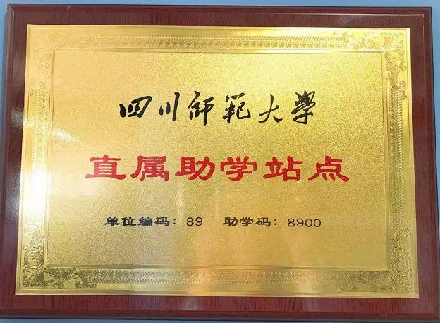 四川师范大学12博网站助学站