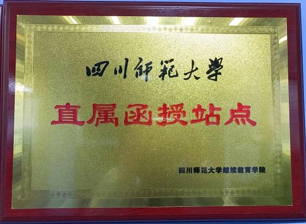 四川师范大学成人高考函授站